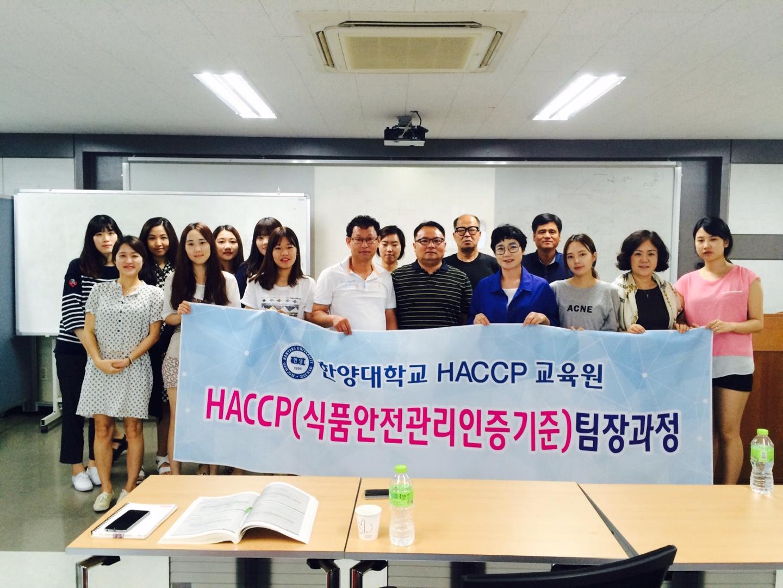 HACCP 7월 팀장과정