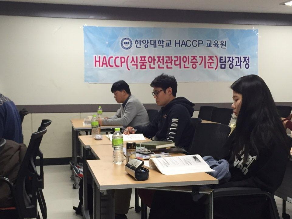 HACCP 12월 팀장과정