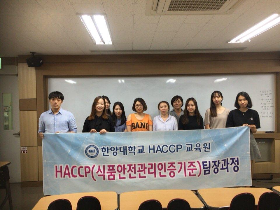 HACCP 8월 팀장과정