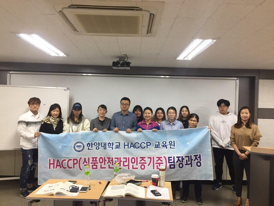 HACCP 10월 팀장과정