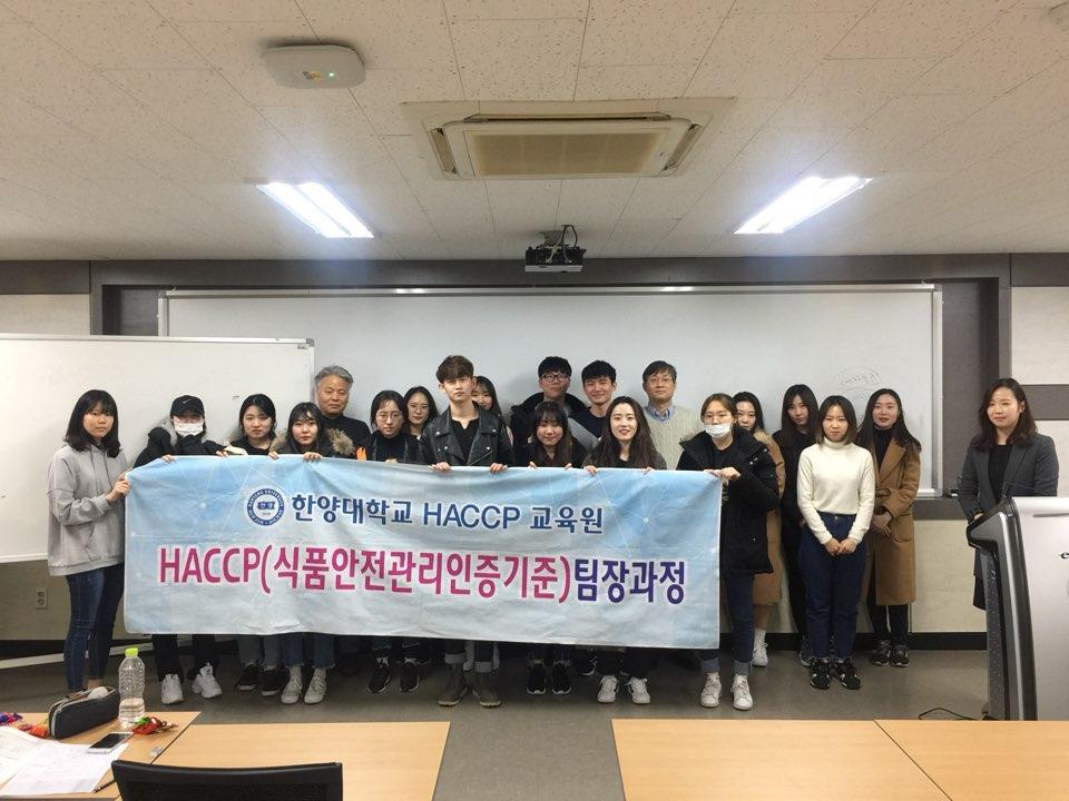 2018년 2월 HACCP 팀장과정 교육