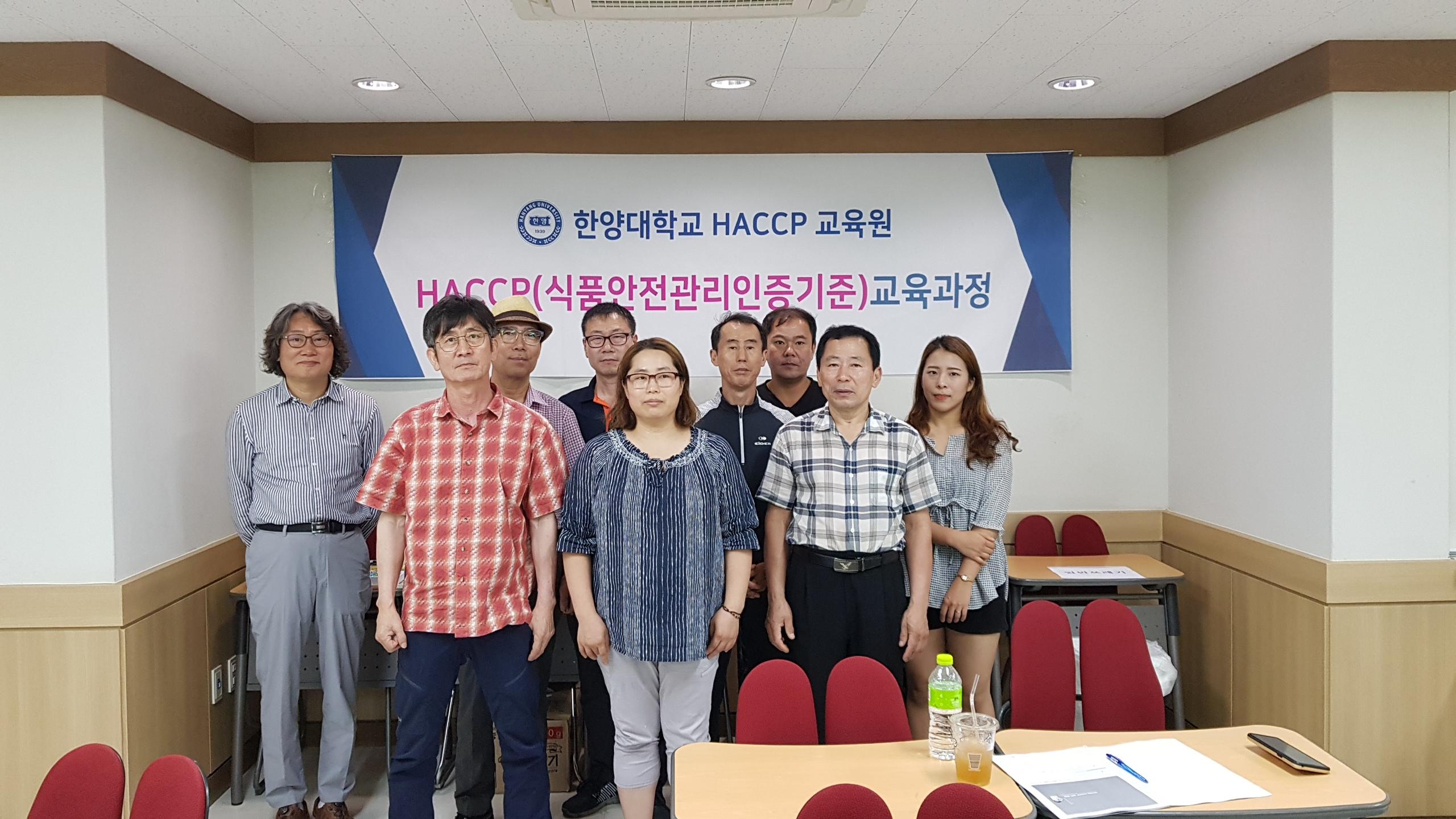 2018년 7월 HACCP 정기과정