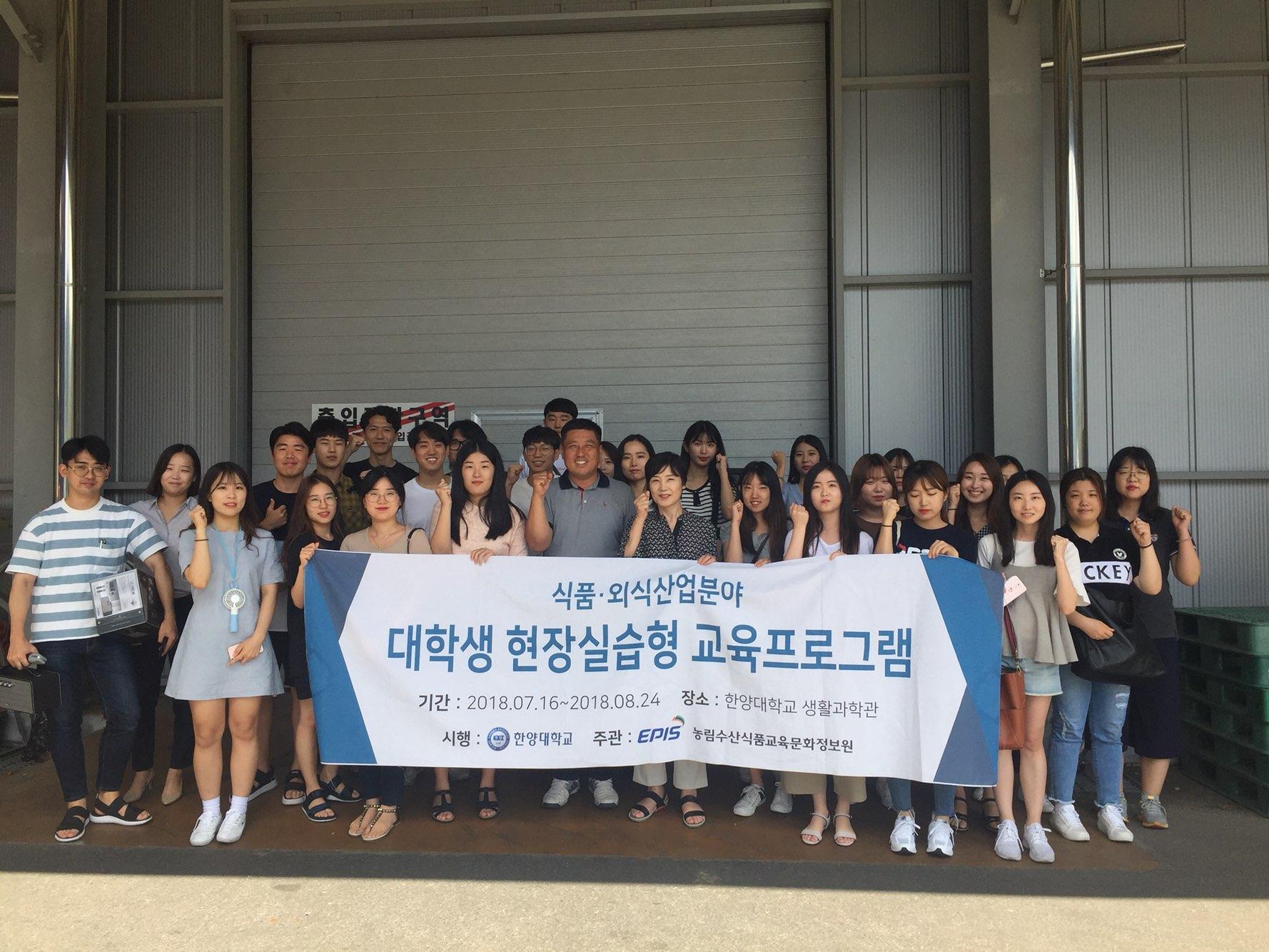 2018년 식품산업분야 대학생 현장실습 프로그램 3기