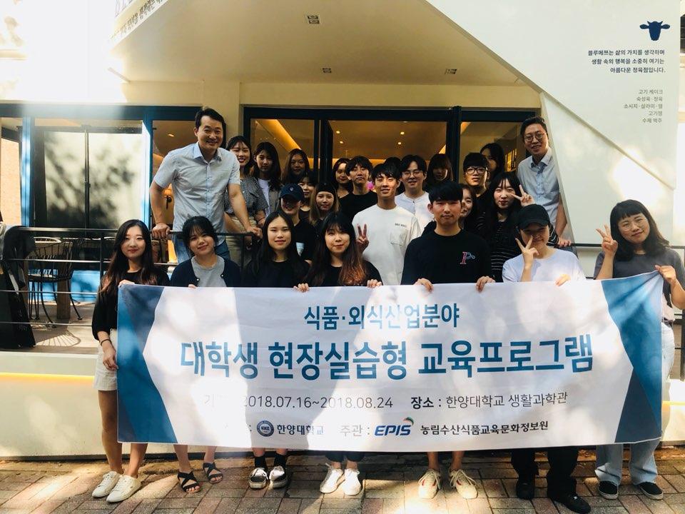 2018년 외식산업분야 대학생 현장실습 프로그램 5기