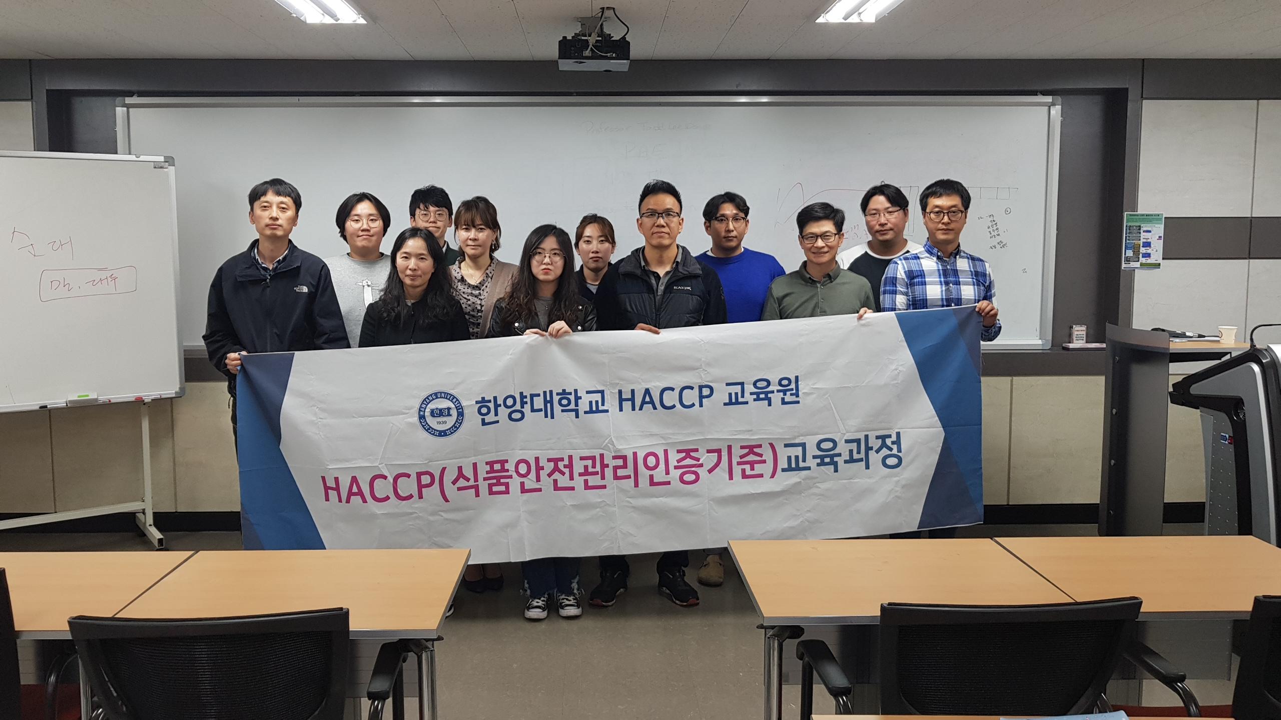 2018년 10월 HACCP 팀장과정