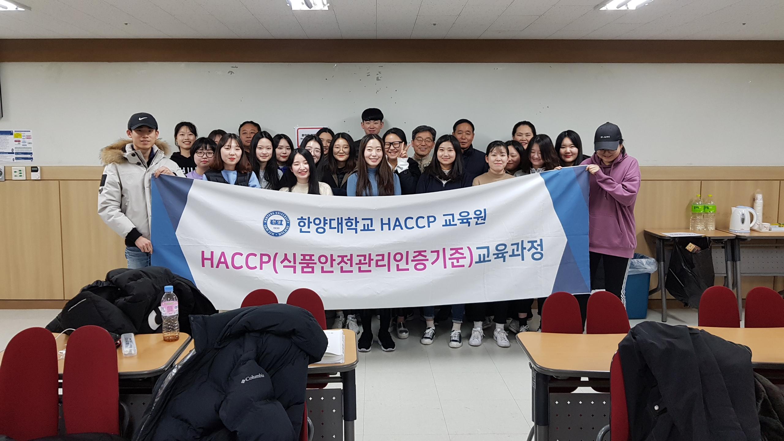 2019년 2월 HACCP팀장과정 교육