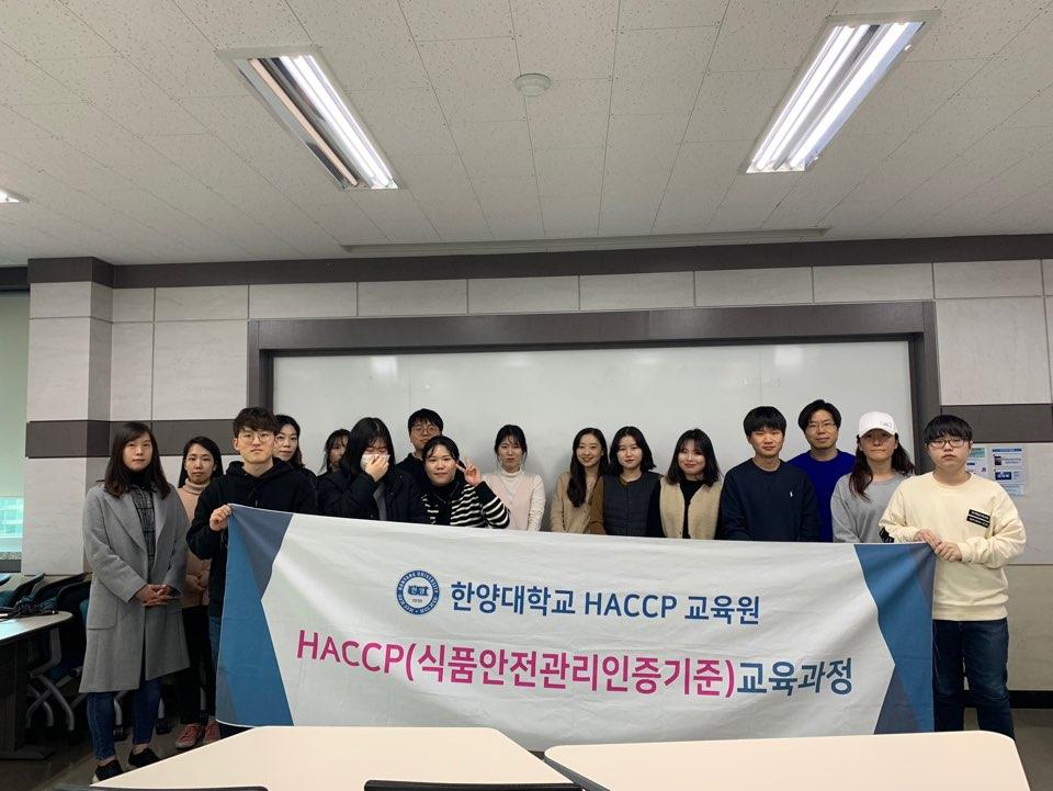 2019년 3월 HACCP팀장과정 교육