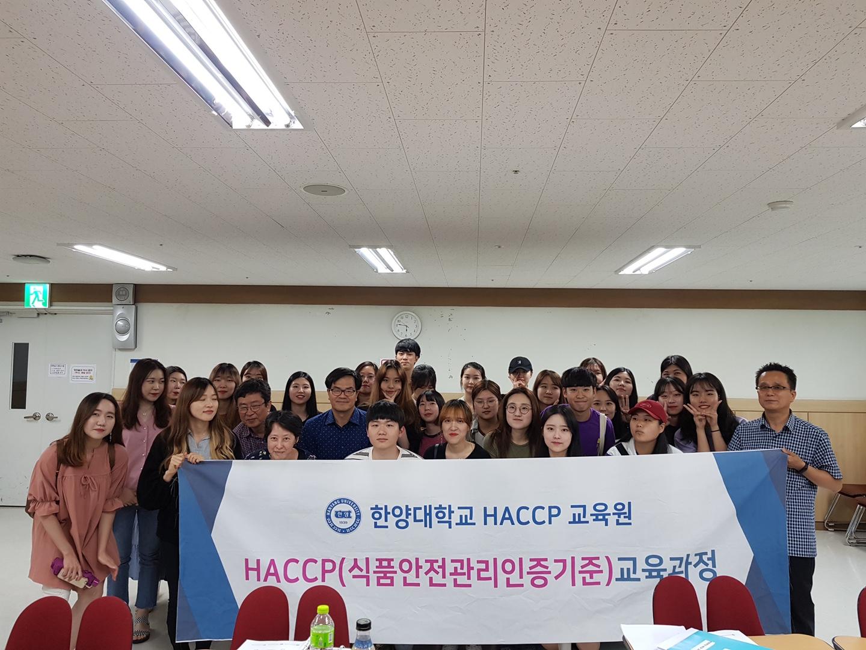 2019년 6월 HACCP팀장과정 교육